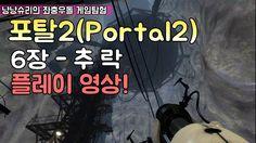 포탈2(portal2)-6장 추락 플레이 영상!