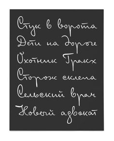 FF Mister K Cyrillic