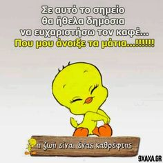 Funny Greek Quotes, Looney Tunes, Winnie The Pooh, Good Morning, Humor, Words, Disney Characters, Tweety, Snoopy