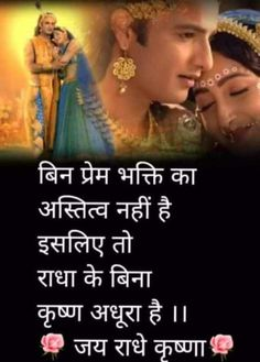 Krishna Quotes In Hindi, Radha Krishna Love Quotes, Lord Krishna Images, Radha Krishna Pictures, Hindi Quotes, Yashoda Krishna, Shree Krishna, Radhe Krishna Wallpapers, Aries Zodiac Facts