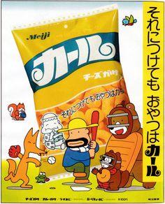 明治製菓 カールチーズがけ カールおじさん 王貞治 一本足打法 広告 1978 Snack Recipes, Snacks, Modeling, Japan, Drink, Retro, Illustration, Snack Mix Recipes, Appetizer Recipes
