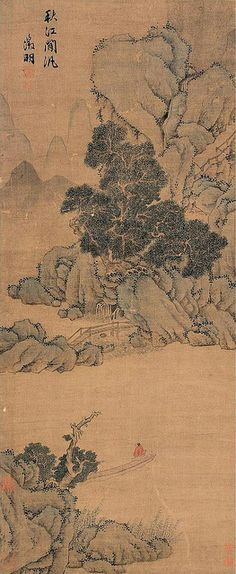 明代 - 文徵明 - 秋江聞汛圖                  | Flickr - Wen Zhengming (文徵明, 1470–1559)