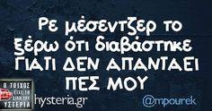 Αυτό μόνο πες μου!!!!! - Ο Τοίχος της Υστερίας (@hysteria_gr) στο Instagram