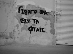 Smart Quotes, Greek Quotes, Greeks, Just Smile, Wall Quotes, Monopoly, Favorite Quotes, Jokes, Mindfulness