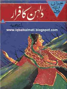 Free download or read online logistics and retail management 4th dhulan ka farar by a hameed free urdu novel fandeluxe Image collections