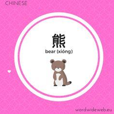 熊 bear Word Wide Web, Learn Mandarin, Cool Stuff, Learning, Words, Fictional Characters, Studying, Teaching, Fantasy Characters