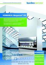 KARDEX REMSTAR MEGAMAT RS - каталог технические данные
