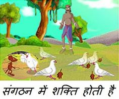moral stories for teenagers in hindi