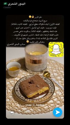 Sweets Recipes, My Recipes, Cake Recipes, Cooking Recipes, Arabic Sweets, Arabic Food, Cookout Food, Cooking Cake, Good Food