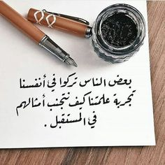 Lyric Quotes, Poetry Quotes, Words Quotes, Me Quotes, Qoutes, Sayings, Arabic Love Quotes, Islamic Quotes, Perfect Word