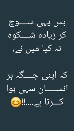 Positive Attitude Quotes, True Feelings Quotes, Poetry Feelings, Reality Quotes, Love Poetry Images, Love Romantic Poetry, Best Urdu Poetry Images, Urdu Funny Poetry, Poetry Quotes In Urdu