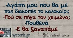 Favorite Quotes, Best Quotes, Funny Quotes, Bright Side Of Life, Greek Words, Greek Quotes, Stupid Funny Memes, Positive Attitude, Quotations