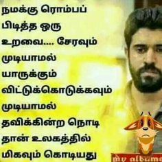 Best Sayings In Tamil Best Friend Quotes For Guys, Husband Quotes, Sweet Quotes, True Quotes, Girl Quotes, Good Afternoon Quotes, Morning Quotes, Powerful Quotes, Strong Quotes
