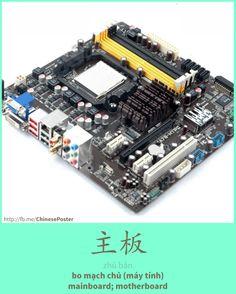 主板 - zhǔ bǎn - Bo mạch chủ - mainboard