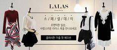 샤르르 사랑스런 라라스♡♡ 회원가입시 즉시 쓰실수 있는 2000원 적립금 드려요~~^^