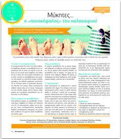 Healthy summer feet!!! Summer Feet, Beauty News, Healthy Summer, Life Magazine, New Life