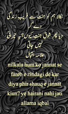 English Vocabulary List, Urdu Funny Poetry, Allama Iqbal, Iqbal Poetry, Gulzar Quotes, Urdu Words, Islamic Inspirational Quotes, Classic Collection, Crow