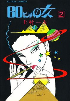 comic art of kazuo kamimura. Kunst Inspo, Art Inspo, Japanese Graphic Design, Japanese Art, Graphic Design Posters, Graphic Design Illustration, Yazawa Ai, Arte Punk, Illustration Manga