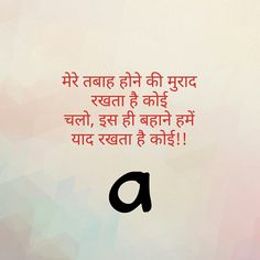 Koi yaad to rakhta hai mujhe. Deep Words, True Words, Jokes Quotes, True Quotes, Love Breakup Quotes, V Quote, Hindi Words, Desi Quotes, Gulzar Quotes