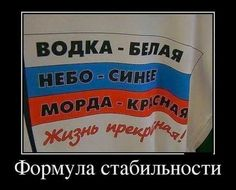 What would Putin? Why does Russia want? Life Humor, Man Humor, Stupid Memes, Funny Jokes, Russian Humor, Happy Memes, Funny Phrases, Love Memes, Life Motivation