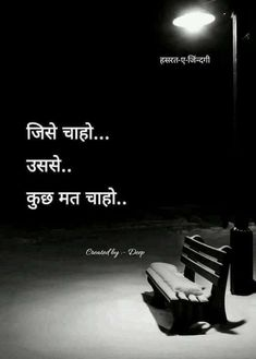 48213953 Pin on Hindi Sad Status People Quotes, True Quotes, Words Quotes, First Love Quotes, Best Quotes, Deep Words, True Words, Gulzar Quotes, Morning Greetings Quotes
