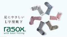 L字型靴下『rasox』のやさしさにうっとり♡