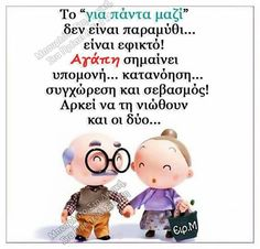 Old People Love, Picture Quotes, Love Quotes, Feeling Loved Quotes, Greek Quotes, Life Images, Just Love, Teddy Bear, Letters