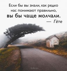 Wise Quotes, Mood Quotes, Motivational Thoughts, Inspirational Quotes, Russian Quotes, Clever Quotes, Self Motivation, Good Thoughts, True Words