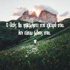 #Εδέμ Ο Θεός θα πολεμήσει στο πλευρό σου.Δεν είσαι μόνος σου. Wise Words, Jesus Christ, Christianity, Greek, Nature, Travel, Naturaleza, Viajes, Destinations