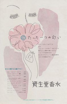 Japanese Shiseido ad from 1955