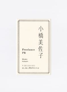 Art direction design ren takaya letter press keibunsha freelance pr name card art direction design osawa yudai 2014 reheart Images