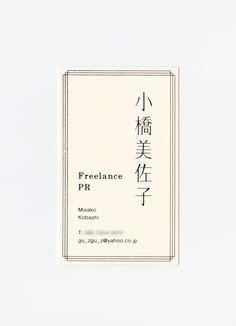 Freelance PR 小橋美佐子氏  Name Card Art Direction & Design: Osawa Yudai <2014>