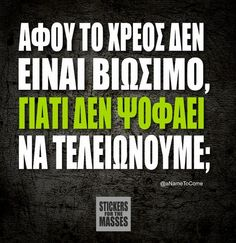. Greek Quotes, Free Therapy, Out Loud, Life Is Beautiful, Lol, Funny Quotes, Joker, Humor, Shit Happens
