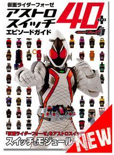 Kamen Rider (Masked Rider) Fourze Astro Switch 40  Episode Guide Book