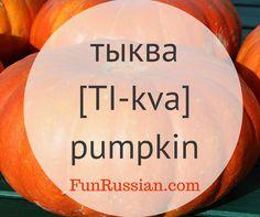 Learn more Russian Halloween words - http://www.funrussian.com/2015/10/28/halloween-russian/