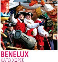 Οργανωμένα ταξίδια στην Ευρώπη, ομαδικά ή ατομικά! Επικοινωνήστε μαζί μας για πληροφορίες, ή για να σας βοηθήσουμε να οργανώσετε το ταξίδι των ονείρων σας! 5 ημέρες σε Benelux - Κάτω Χώρες 5 Days to Benelux