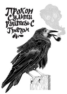 Consult with a rook by Pavel Kargin, via Behance