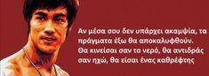 25 φράσεις του Bruce Lee για την μαεστρία, τις Πολεμικές Τέχνες & την Συνείδηση Bruce Lee, Master's Degree