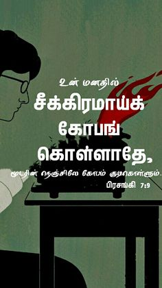 Bible Words Images, Tamil Bible Words, Bible Verses Quotes Inspirational, Bible Quotes, Bible Verse Wallpaper, Powerful Words, Blessings, Jesus Christ, Advice