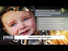 Ювенальный беспредел - YouTube