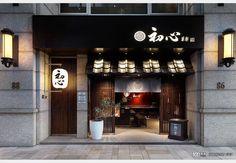 一期一會_日式禪風設計個案—100裝潢網 Japanese Restaurant Interior, Restaurant Exterior, Japanese Interior, Restaurant Interior Design, Japanese Bar, Japanese Store, Ramen Restaurant, Ramen Bar, Japan Design