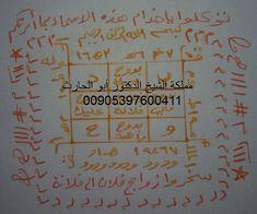 طلسم للمحبة القوية وللمحبة الدائمة Temple Tattoo, Black Magic Book, Imam Hussain, Islam Quran, Free Books, Religion, Sayings, Bread, Board