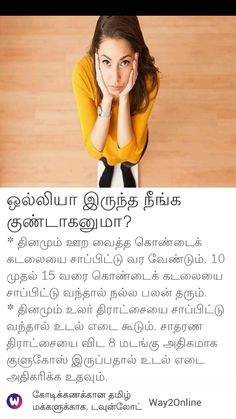 Home Medicine, Herbal Medicine, Natural Health Tips, Health And Beauty Tips, Foods To Fight Inflammation, Hindu Culture, Yoga Mantras, Tamil Language, Med Student