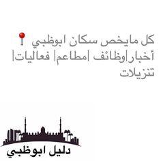 كل مايخص سكان ابوظبي  أخبار وظائف  مطاعم  فعاليات  تنزيلات    @dalil_ad  @dalil_ad  @dalil_ad  #qaseralhosn #ابوظبي #بوظبي#العين #ياس_مول#instaabudhabi #inabudhabi ##myabudhabi# #AbuDhabi #dubaifoodies #AbuDhabifoodies #MushrifCentralPark #yasmallad #yasmall #مطاعم_أبوظبي #في_أبوظبي #في_ابوطبي  #مهرجان_أم_الإمارت #أم_الشهيد_فخر_الإمارات  #شكرا_أم_الإمارات #أم_الإمارات by smsaar