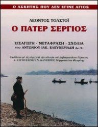 Leo Tolstoy Sergius in Greek language+literary commentation Greek Language, Leo Tolstoy, Father, Baseball Cards, Sports, Books, Pai, Hs Sports, Libros