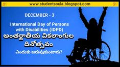 International Day of Persons with Disabilities in telugu, International Day of Persons with Disabilities essay in telugu, History of International Day of Persons with Disabilities, about International Day of Persons with Disabilities, Themes of International Day of Persons with Disabilities, Celebrations of International Day of Persons with Disabilities, International Day of Persons with Disabilities, antharjathiya vikalangula dinotsavam, Day Celebrations, What today special, Student Soula, Important Days In December, Days In September, Disability Day, Today In History, International Day, Telugu, Celebrations, Student