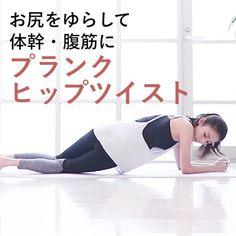 「お尻」の記事一覧   MY BODY MAKE(マイボディメイク) Fitness Tips, Health Fitness, Face Exercises, Study Hard, Butt Workout, 1, Train, Diet, Videos