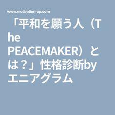 「平和を願う人(The PEACEMAKER)とは?」性格診断byエニアグラム