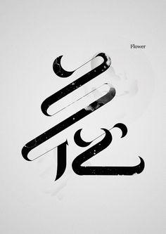 花·芸 Flower·Art Chinese typography Type design obsession. Beauty
