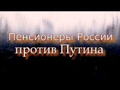 Пенсионеры России против Путина!.